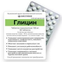 Срок годности глицина